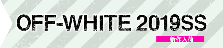OFF WHITE 2019SS